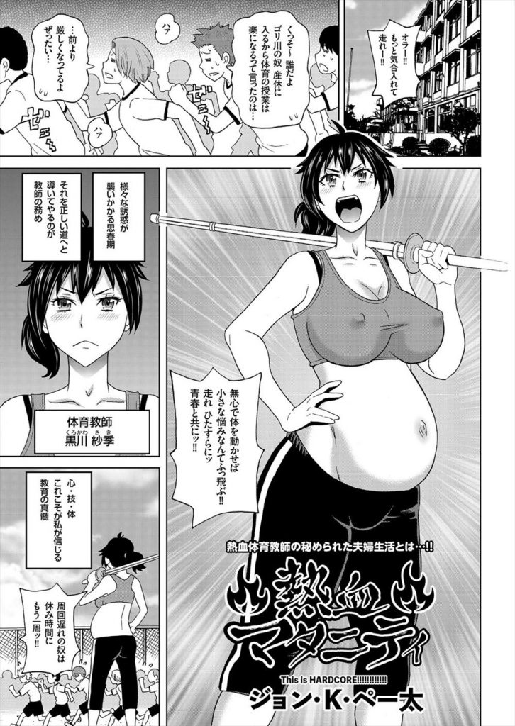 【エロ漫画】新婚妊婦の熱血女教師が元ホストのイケメン旦那にイラマチオされながらウンチしてケツマンコアクメ!