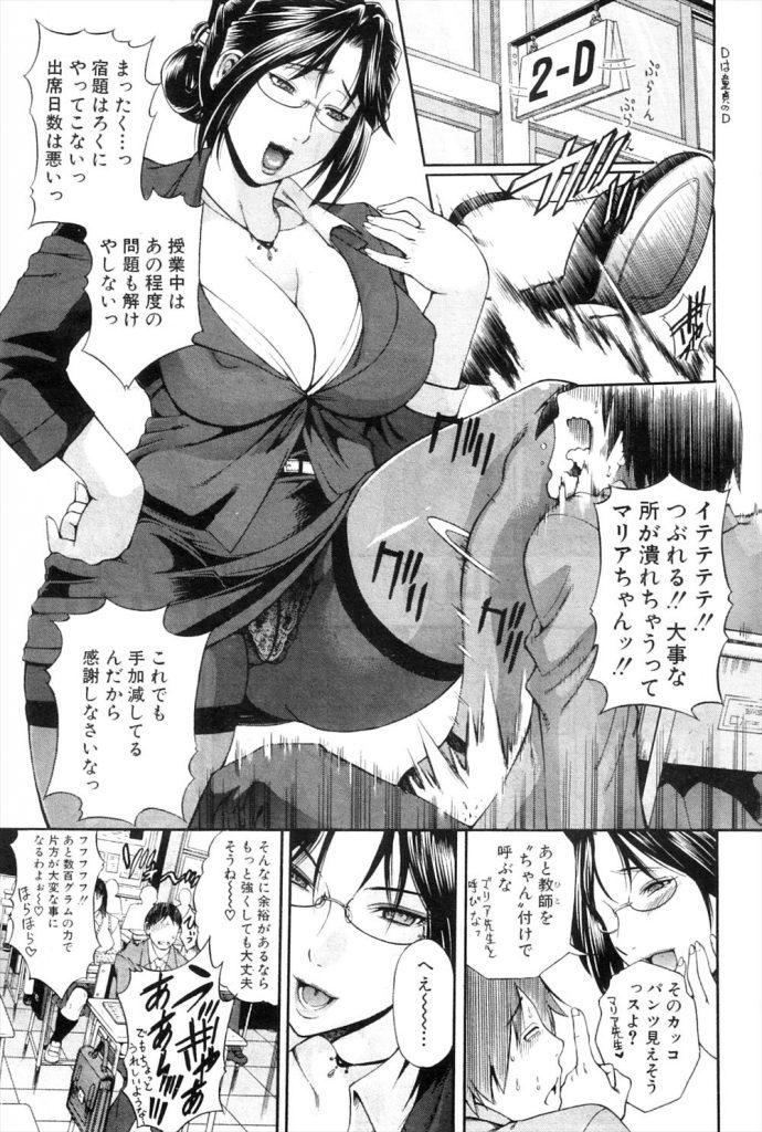 【エロ漫画】女帝の異名を持つドS女教師にパンスト脚コキされチンポの根元を縛られチンぐり返しで犯される男子!