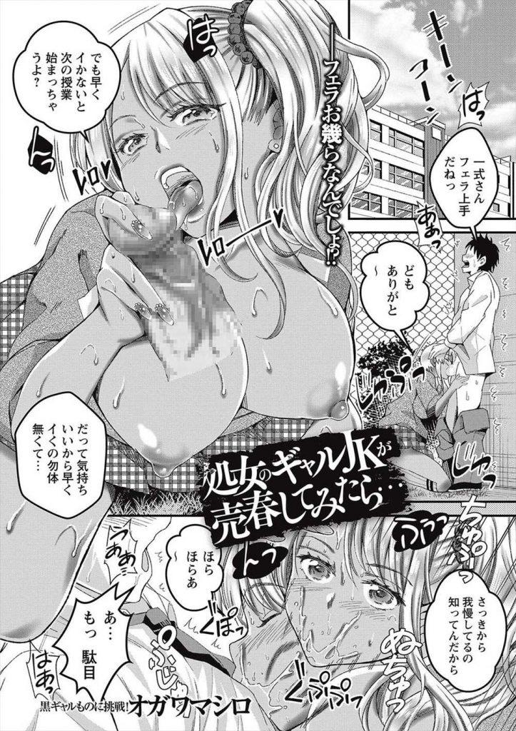 【エロ漫画】校内フェラ売春する黒ギャルJKが公園で手錠をかけられ放置されレイプで処女を喪失して2穴を犯される!