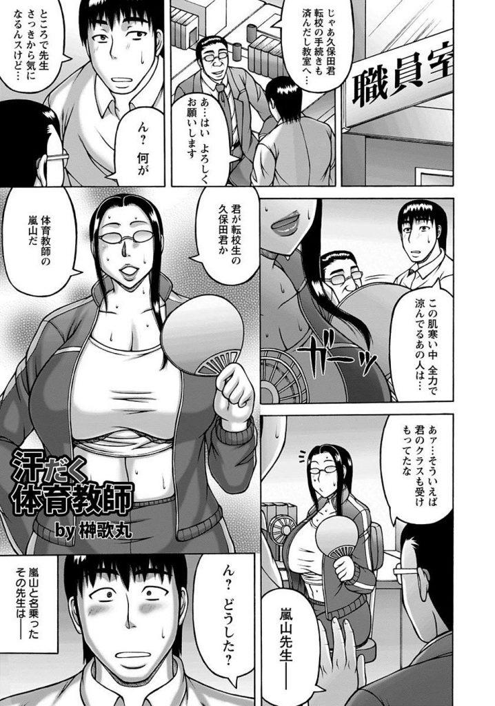 【エロ漫画】汗臭い体育教師の汗だくダイナマイトボディを臭いフェチの男子生徒が若いギンギンペニスで攻める!