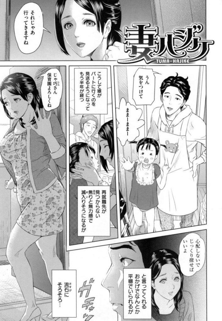 【エロ漫画】妻をパートに送り出す専業主夫が近所の奥さん連中に妻のAVビデオを見せられ4Pでご奉仕セックス!