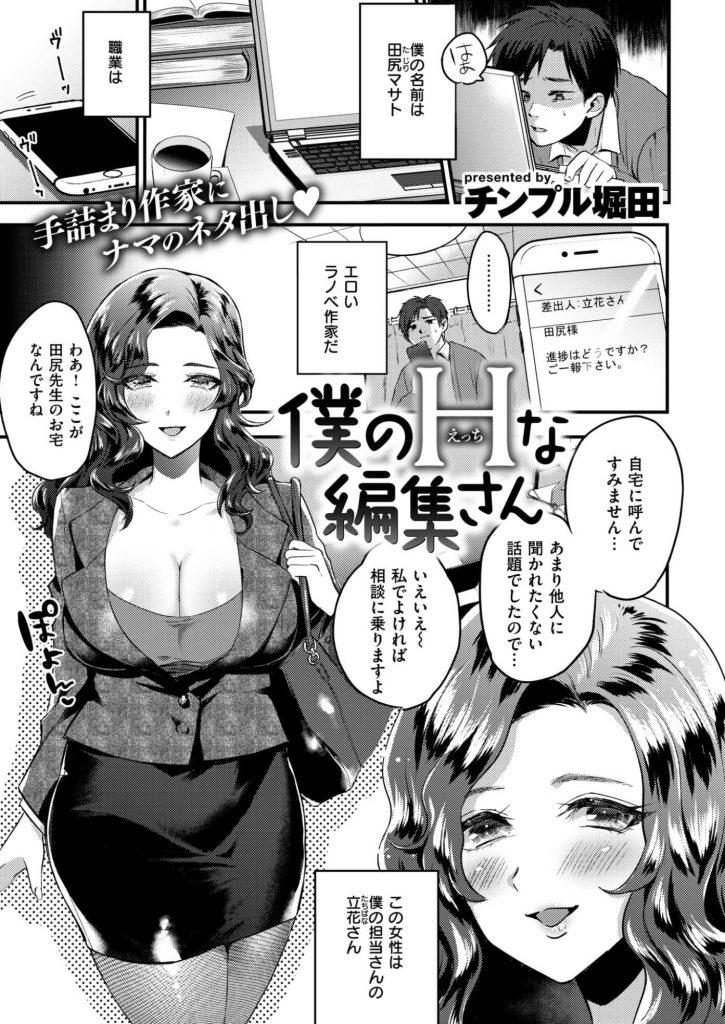 【エロ漫画】童貞のラノベ作家にリアリティを教え込む美人編集さんが髪コキからデカ乳輪のエロボディでセックス指南!
