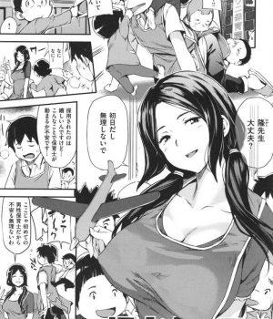【エロ漫画】先輩の巨乳保育士の生乳を見てボッキした男性保育士が特別研修で子供になり性教育を受ける!