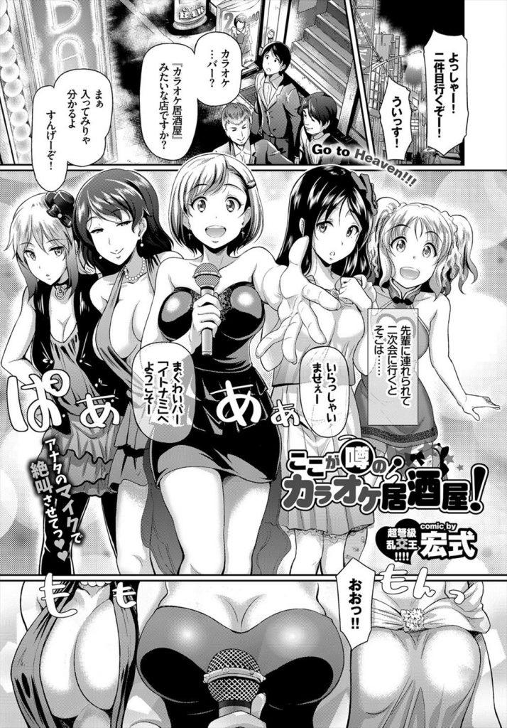 【エロ漫画】先輩に連れられカラオケ居酒屋に行くとカワイイ女の子達と歌いながら乱交でハメまくるエロい店だった!
