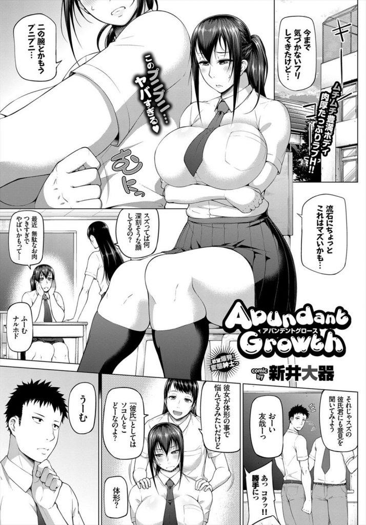 【エロ漫画】ぽっちゃりムッチリ体型のJK彼女がジョギングで汗だくなのに興奮してSEXしてチア服を着せて着衣パイズリ!