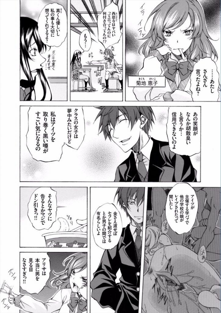 【エロ漫画】上流階級の愛人や情婦を紹介する裏ビジネスをしてる男と付き合った清純なJKが売春派遣され肉便器堕ち!