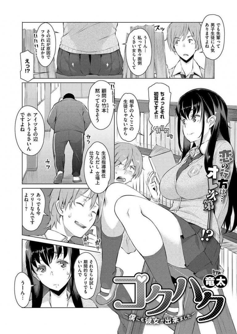 【エロ漫画】憧れの美人先輩に告白した直後に中年男の先生との生セックスを見せられ淫乱ビッチな事を知る男子!
