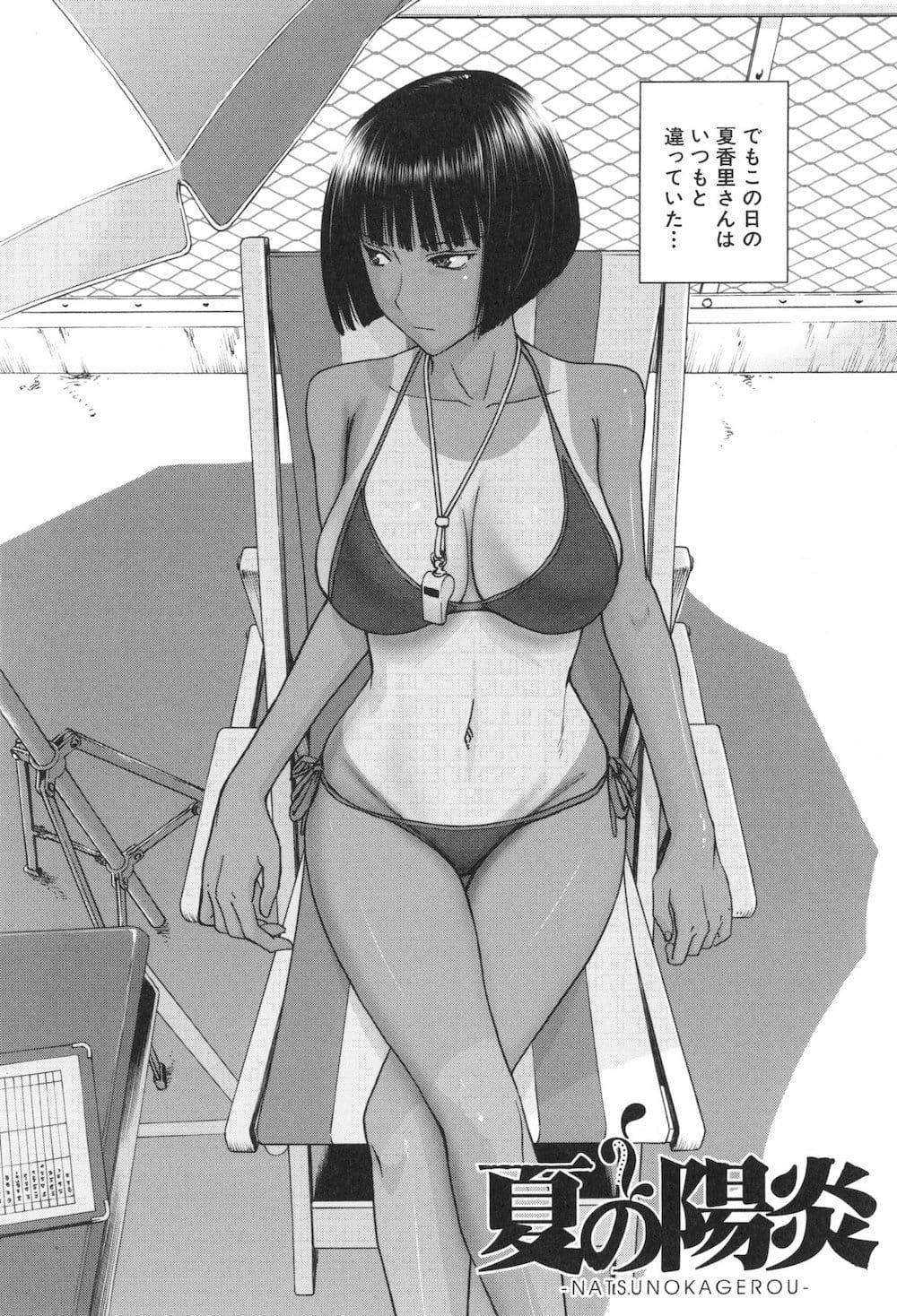 【エロ漫画】プール監視員の黒髪ショートカットでスタイル抜群お姉さんの日焼け跡ボディに欲情した少年が喰われる!