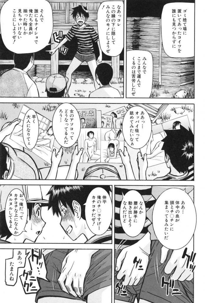 【エロ漫画】神社に隠した大量のエロ本を見ながらテメコする友達のお姉ちゃんを見つけた少年が筆おろしで膣内射精!