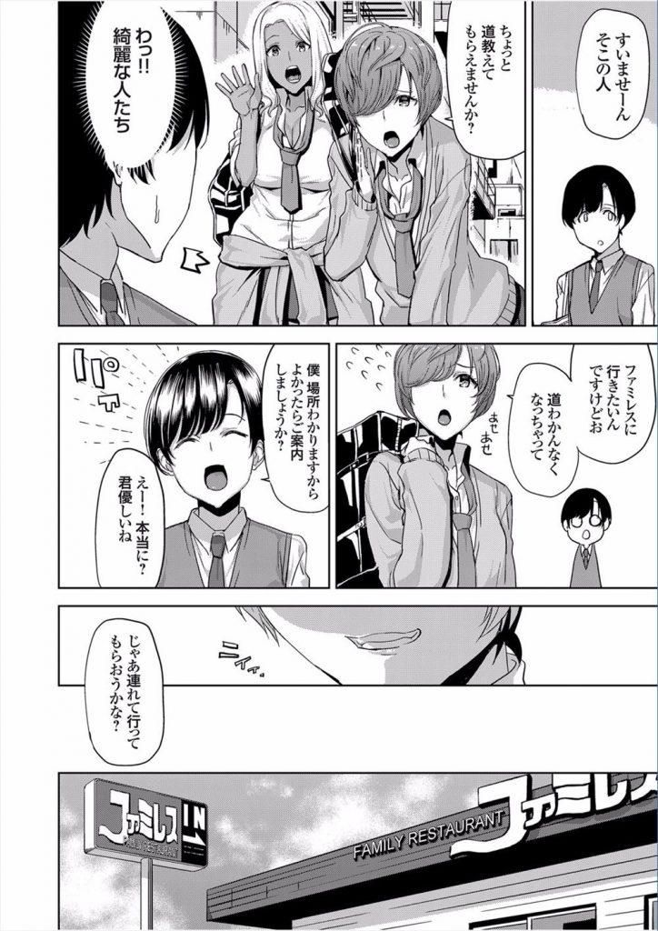 【エロ漫画】女子高生のドSなギャルが逆ナンしたショタをファミレスで手コキしトイレで逆レイプして逆輪姦で壊す!