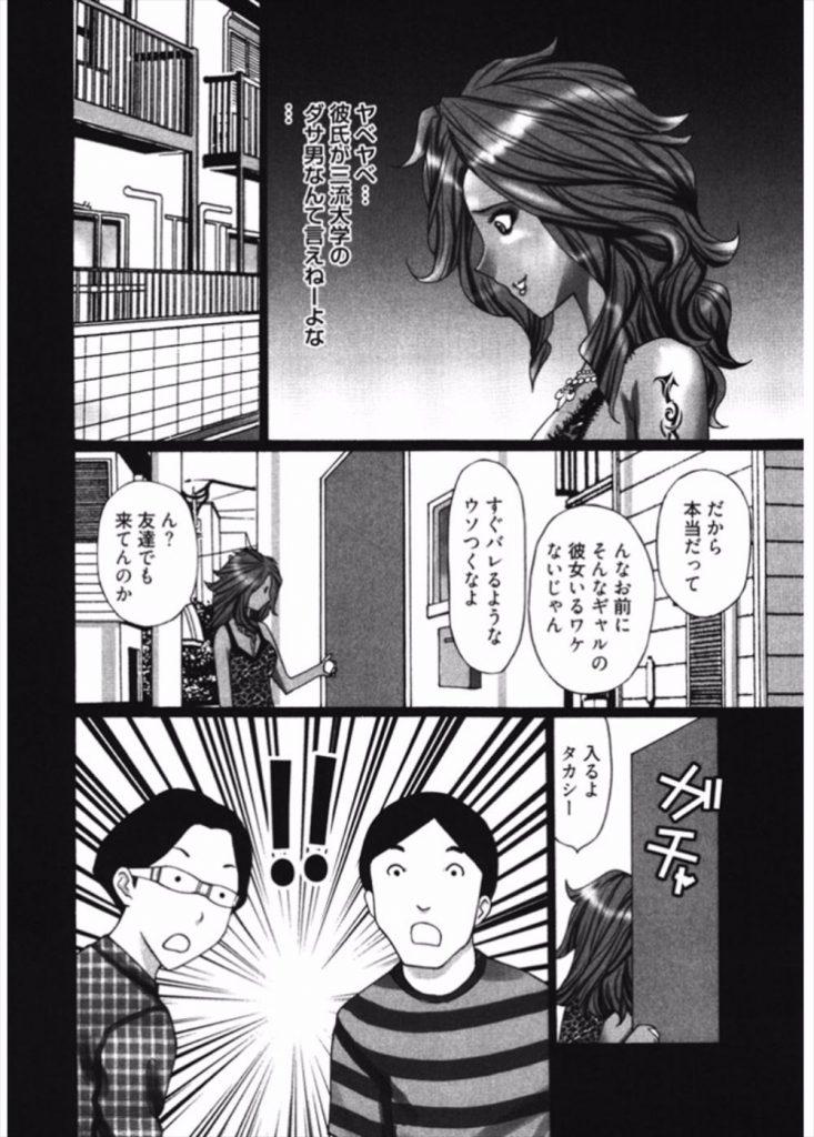 【エロ漫画】ギャルサークルリーダーのカリスマ黒ギャルが彼氏の見てる前でダサイ男達とオナ見せから乱交セックス!