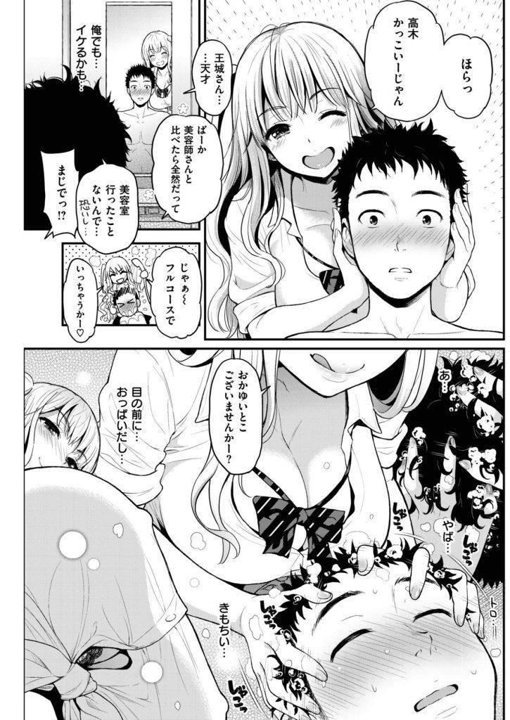 【エロ漫画】童貞食いで噂のビッチギャルJKに自宅に呼ばれた男子がまさかのカット練習台だったがお礼に筆おろし!