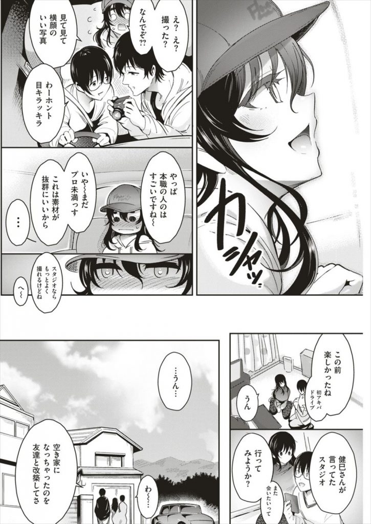 【エロ漫画】引き籠りのオタク女子が乳神コスプレイヤーになりガチSEXを生配信して乱交SEXにハマりAVデビュー!