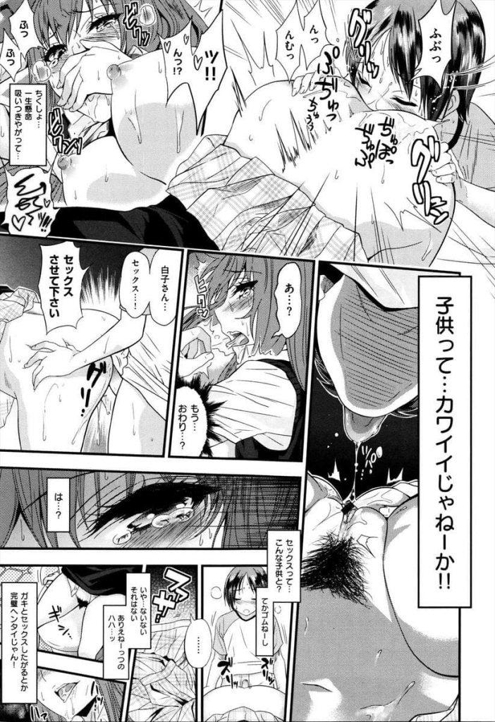 【エロ漫画】援交JKが出会い系サイトの待ち合わせに来たショタの筆おろしで子供チンコでマジイキしてカップルに!