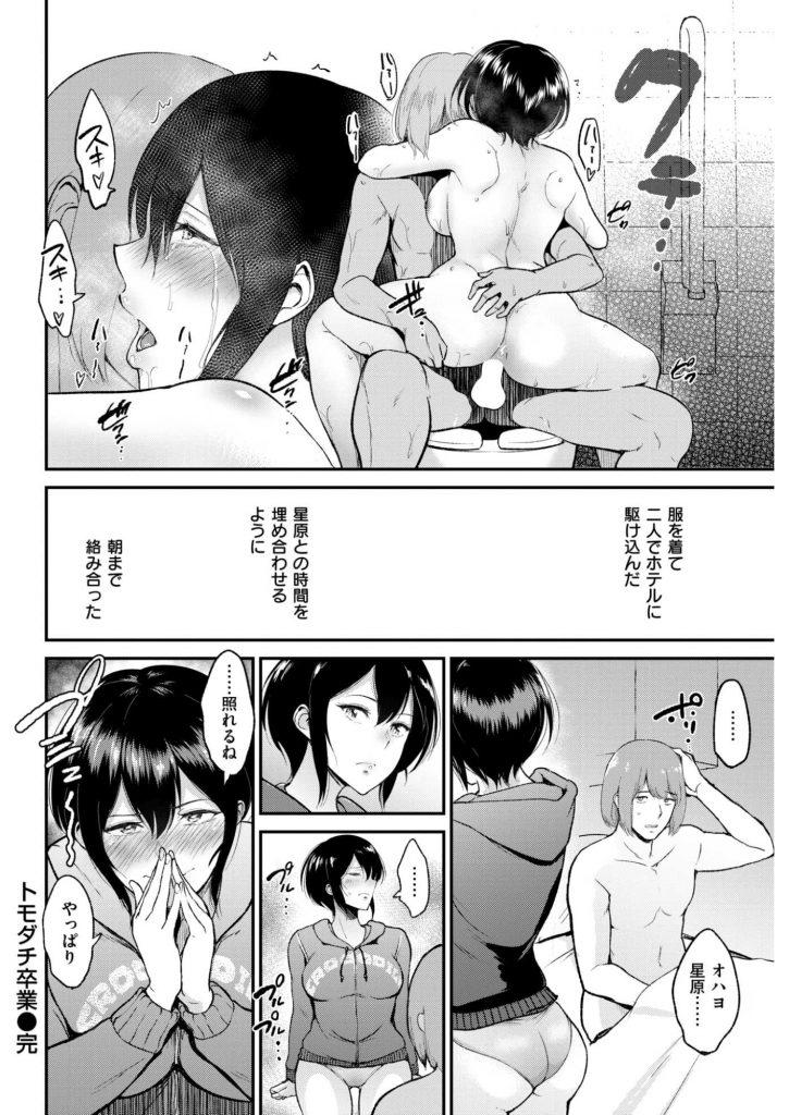 【エロ漫画】中学時代の同級生に会いオトナの女を感じているとチカンに遭った彼女に誘われトイレで初体験をする男!