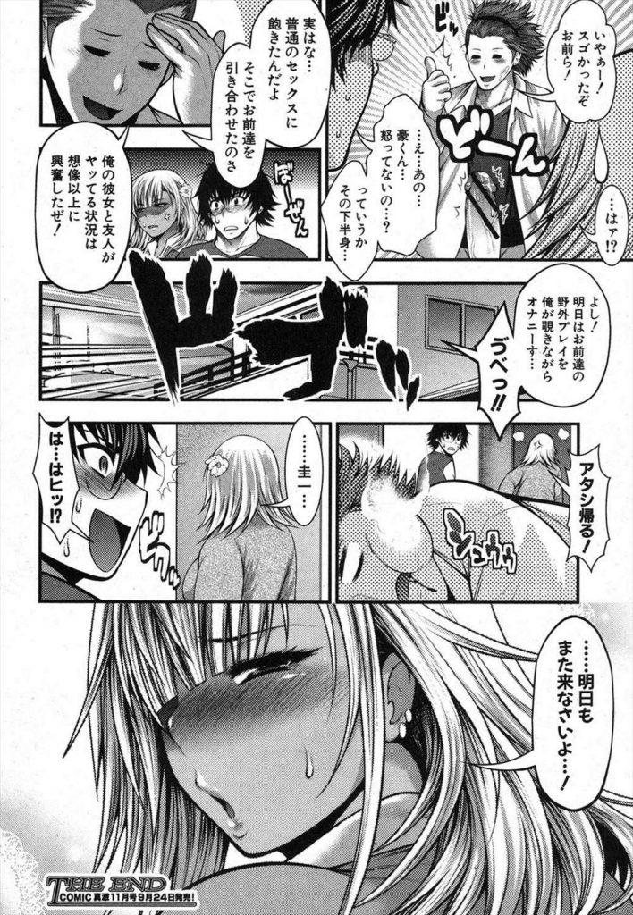 【エロ漫画】彼氏の自分勝手なセックスに不満な金髪巨乳の黒ギャルがカレ友のデカチンを咥えて背徳感でマジイキ!