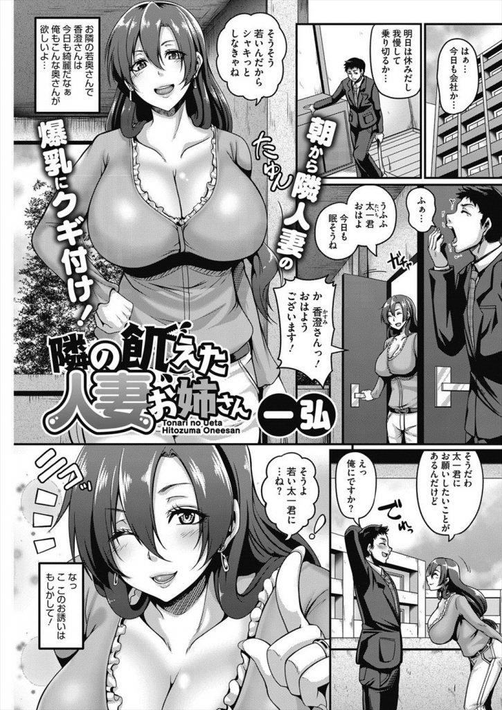 【エロ漫画】お隣の若妻の買い物に付き合い大きい勃起乳首が飛び出た勝負下着で誘惑され69から体を貪り合う!