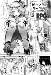 【エロ漫画】ゲームサークルの姫が反抗的な黒髪JDを取り巻きの男を使い男子トイレの小便器で拷問レイプして記念撮影!
