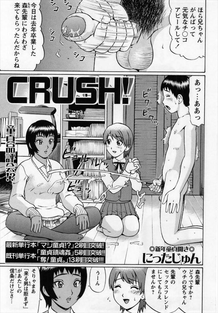 【エロ漫画】妹にビッチな色黒の先輩JKをセフレとして紹介してもらった童貞の兄が初めてのセックスで壊される!