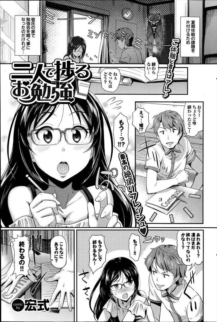 【エロ漫画】彼氏の家で勉強会を開いたカップルだが巨乳彼女の肩揉みからペッティングしてラブラブマジイキSEX!