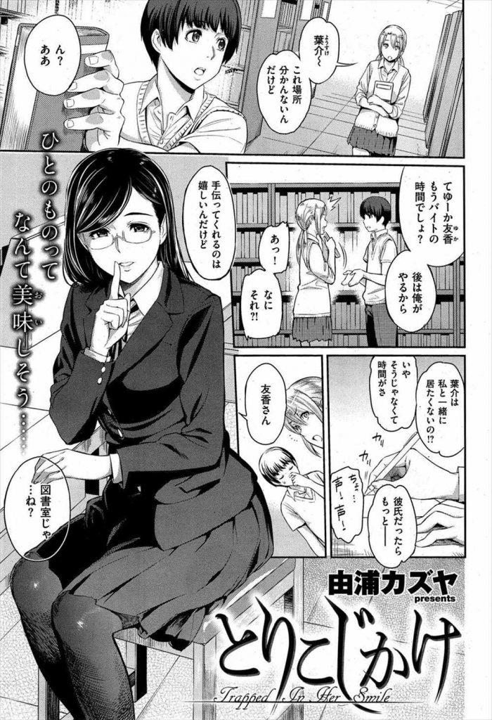 【エロ漫画】彼女がいる童貞男子が図書室で以前フラれた先輩女子に誘惑され体の相性抜群のセックスにのめり込む!