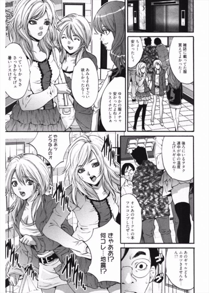 【エロ漫画】ミニスカギャル三人組がオタク男三人組とエレベーターに閉じ込められ食料と引き換えに乱交セックス!