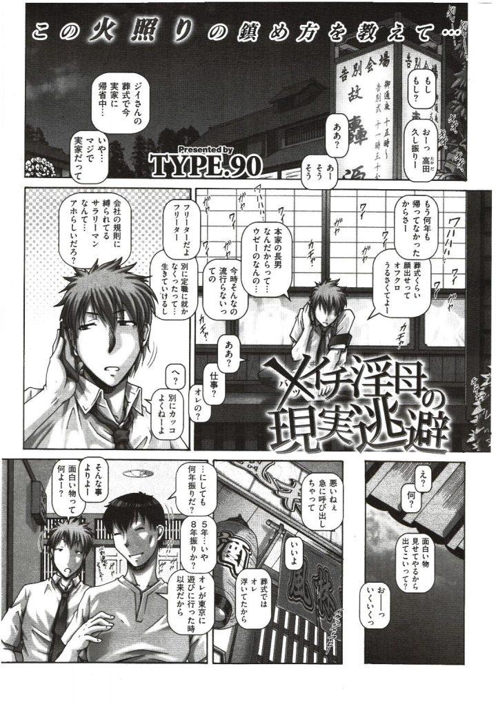 【エロ漫画】帰省して同級生が集まる居酒屋で2穴バイブを固定装着した子持ちバツイチ女が肉便女として5P奉仕!