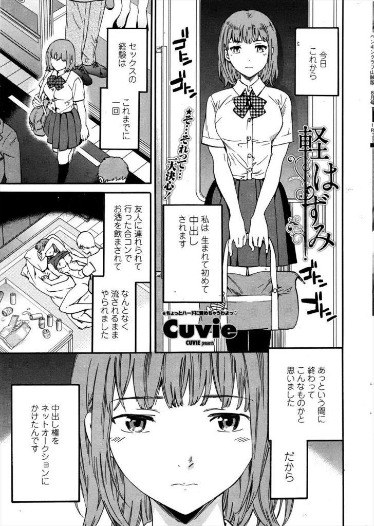 【エロ漫画】中出し権をネットオークションにかけたJKが複数プレイで電マ責め種付けセックスで狂ったようにアクメする!