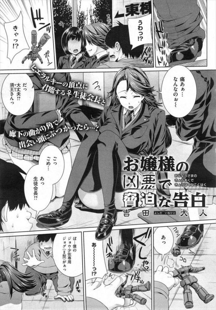 【エロ漫画】高圧的な高飛車お嬢様JKのカドオナを見たオタク男子がオナニー相互鑑賞から美パイの体と初セックス!