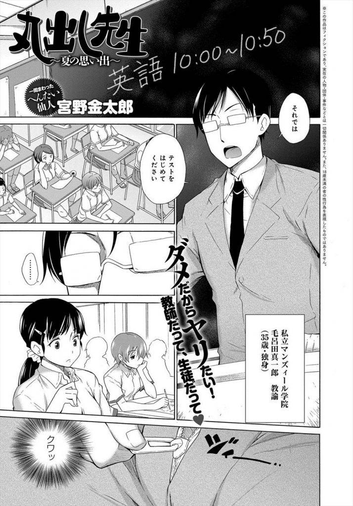 【エロ漫画】授業をしながらちんぽを丸出しにしてる変態教師を見つけたJKが教卓に潜り込んでフェラして生挿入中出し!