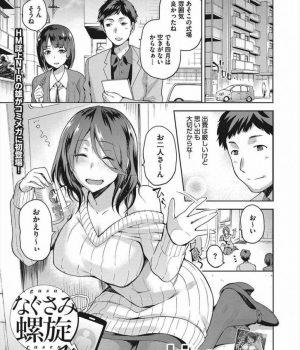 【エロ漫画】彼女の浮気アエギ声を電話で聞きパニくったまま彼女の姉と相性抜群のセックスで射精しながらピストン!