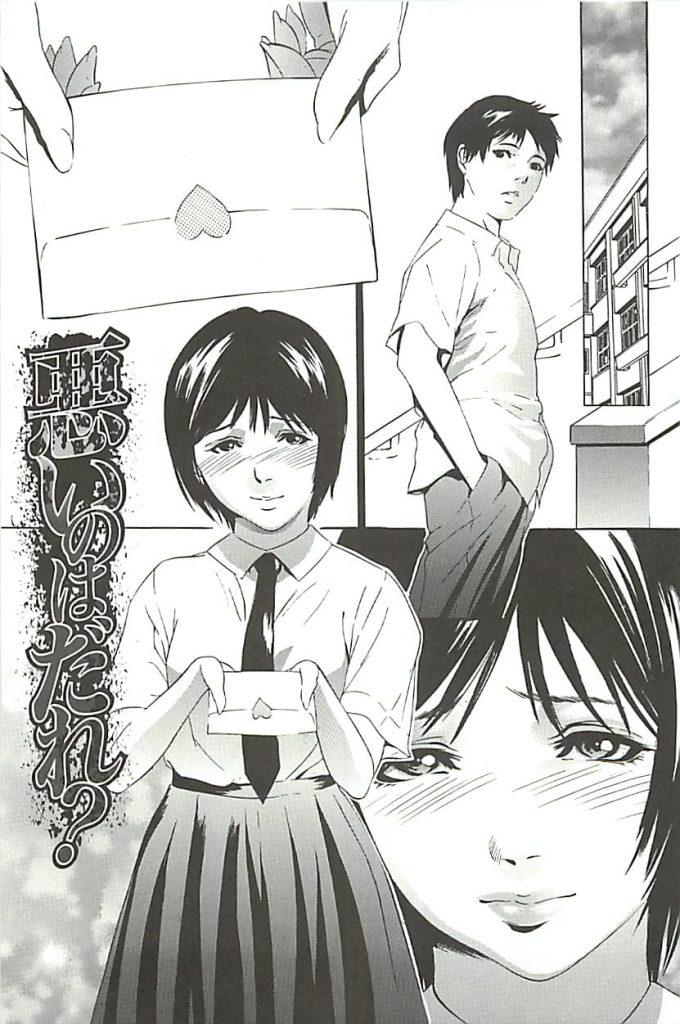 【エロ漫画】カップルへの復讐を不良達に頼み彼女が強姦されてる隙に彼氏を逆強姦したJKだが二穴挿しで輪姦される!