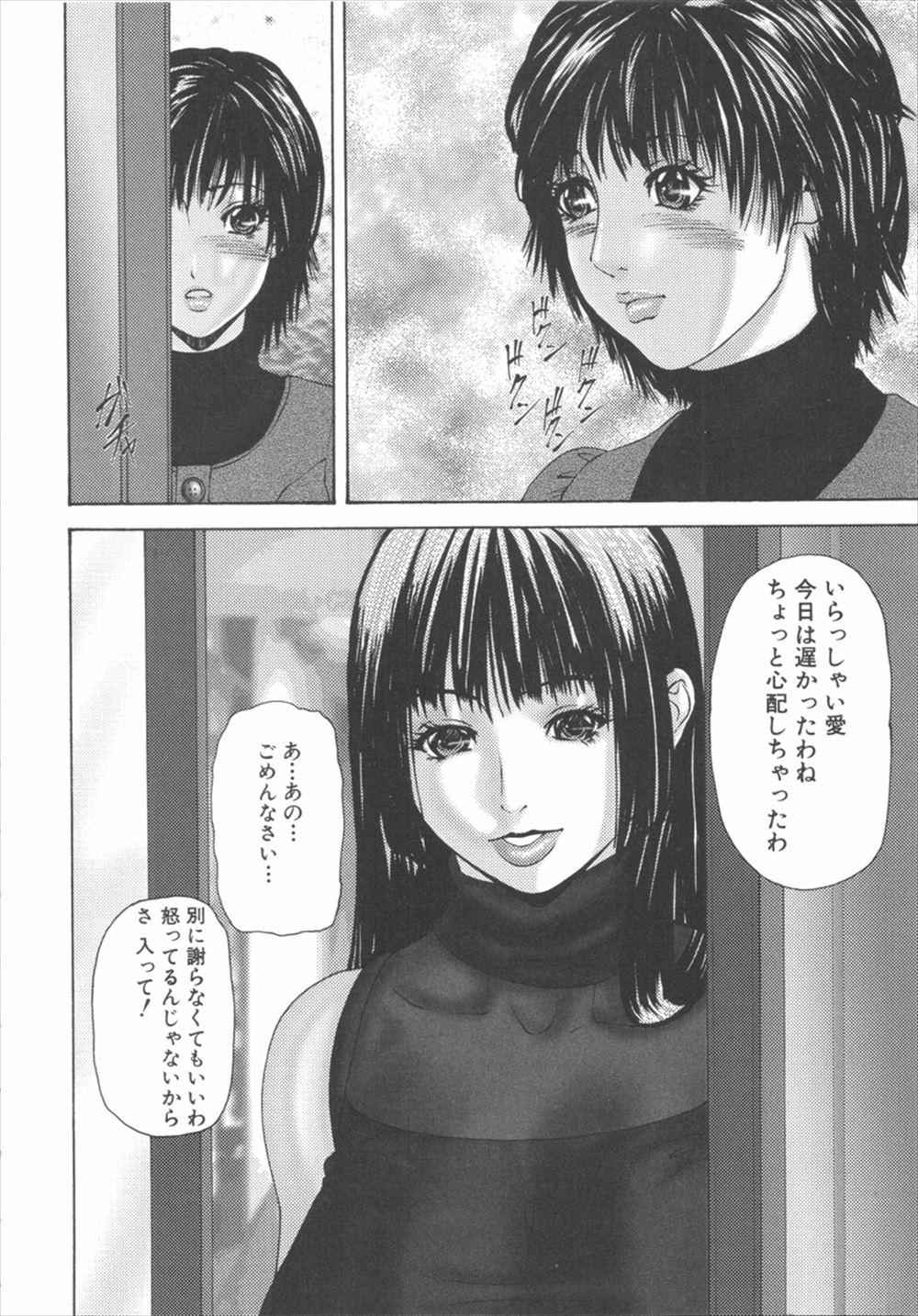 【エロ漫画】同性愛者のJKがネットで出逢い一目惚れした両性具有の美人お姉さんのふたなりペニスに夢中になる!