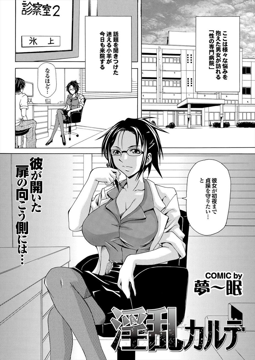 【エロ漫画】性の専門病院を訪れたインポ男が催眠療法で勃起して美人女医にエロい機能確認をされスペルマ発射!