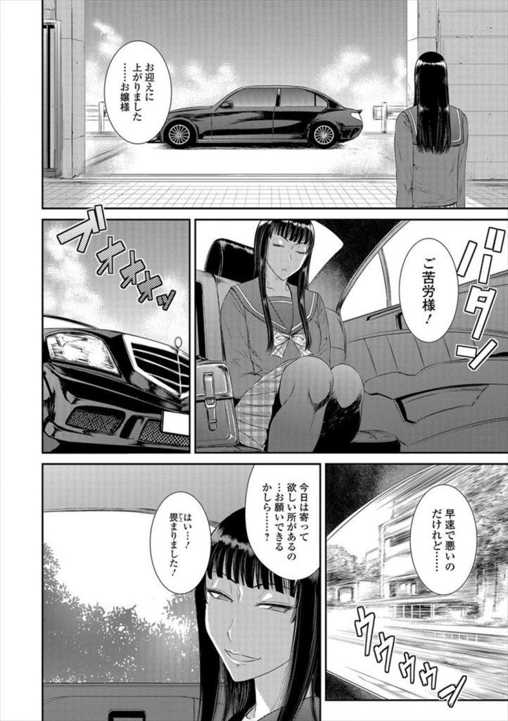 【エロ漫画】抑えきれないレイプ願望を持つ名家の令嬢が公衆便所で見知らぬ男達を誘い3Pで二穴挿しの肉便器に!