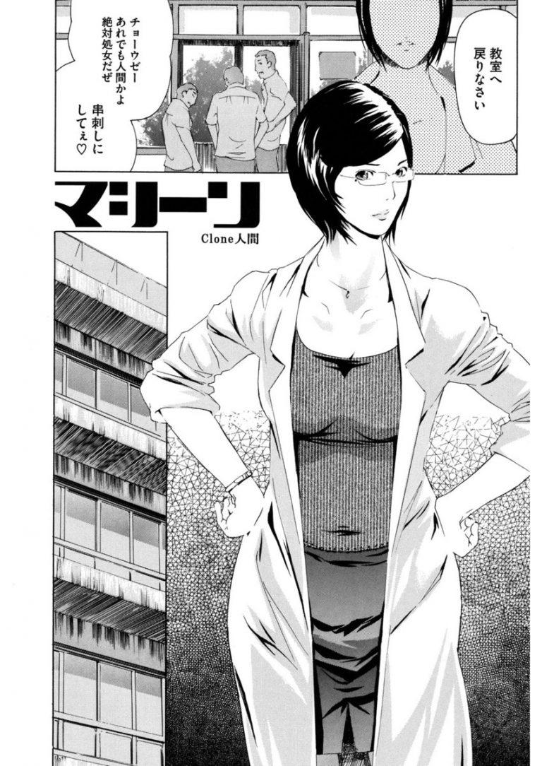 【エロ漫画】マシーンと呼ばれる無表情で機械の様な女教師が露出度の高い服を着て夜の街に繰り出し生徒達に輪姦レイプ!