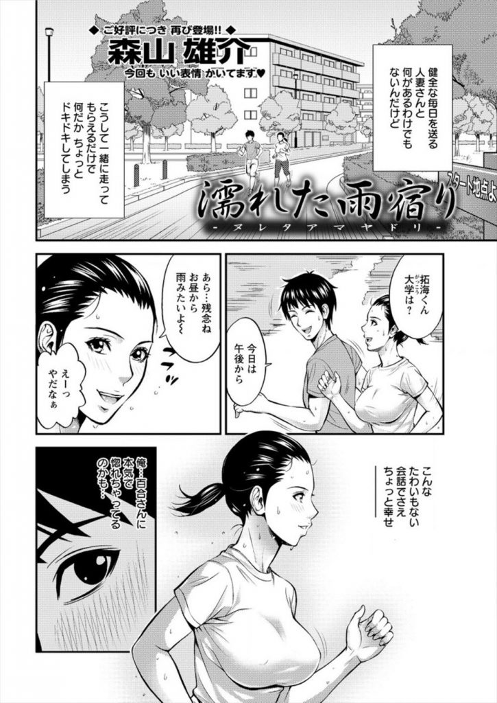 【エロ漫画】旦那が単身赴任中の人妻宅にジョギング中の雨宿りに来た学生が乳首がうつるスポブラにムラムラして…
