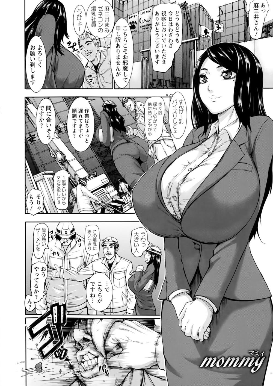 【エロ漫画】ゼネコンの超乳社員が現場視察でトイレで母乳を絞っているとマザコンの作業員に襲われ母性本能を擽られる!