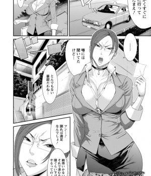 【エロ漫画】家庭訪問した眼鏡爆乳の女性教師が拘束され無線ローター責めからプロ調教師に攻められ催淫剤で快楽中毒!