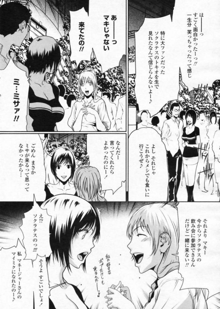【エロ漫画】お笑いライブの後で芸人に打ち上げに誘われた彼女がカラオケボックスでビッチな体を遊ばれヤリコン!