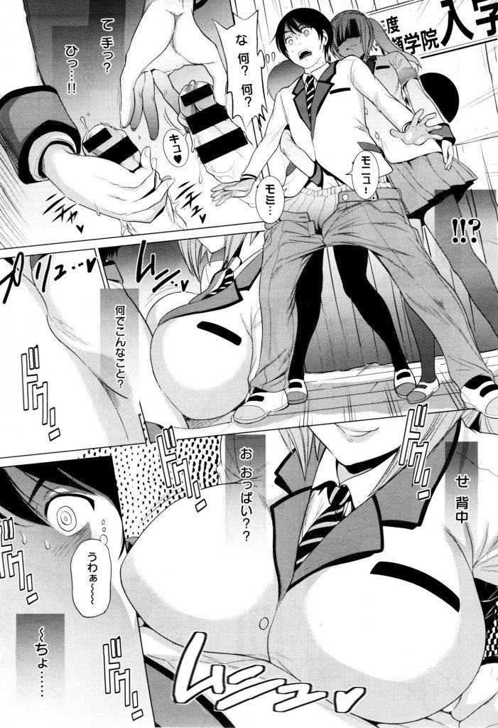 【エロ漫画】高校入学で悪魔の様なドS姉妹に再会し壇上で手コキ射精し逆レイプでバカにされながら童貞喪失する少年!