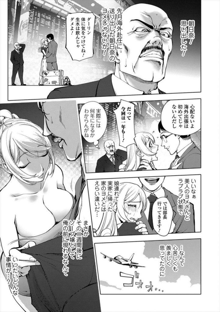 【エロ漫画】海外赴任に送り出した部下の愛妻がソープランドでソープ嬢として現れボインパイズリ鈴口舐めから生中出し!