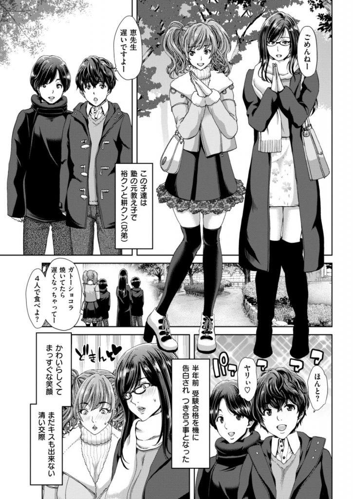 【エロ漫画】塾の元教え子の高校生兄弟と付き合うビッチなJDが清い交際に満足できず肉バイブで乱交浮気セックス!