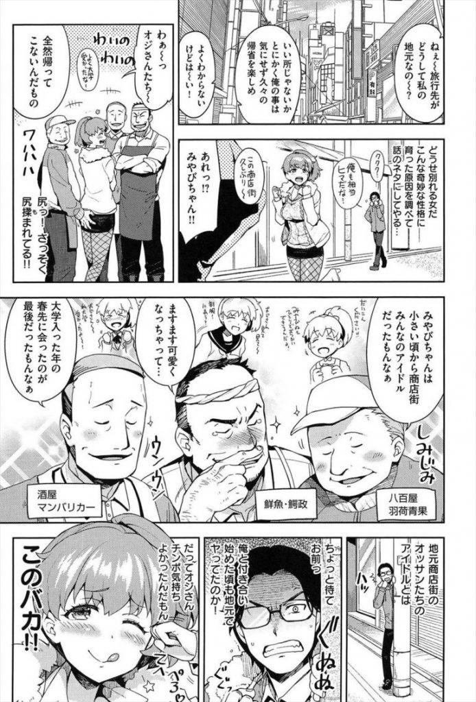 【エロ漫画】ビッチな彼女が地元オヤジ達のチンポを咥え期待汁が溢れたマンコに次々他人棒が入るのを見る彼氏!