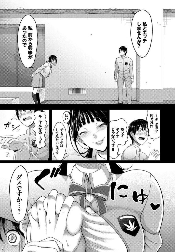 【エロ漫画】好きな女の子に告白した男だが性に興味津々でエッチだけを求められセフレ状態で逆強制セックス!