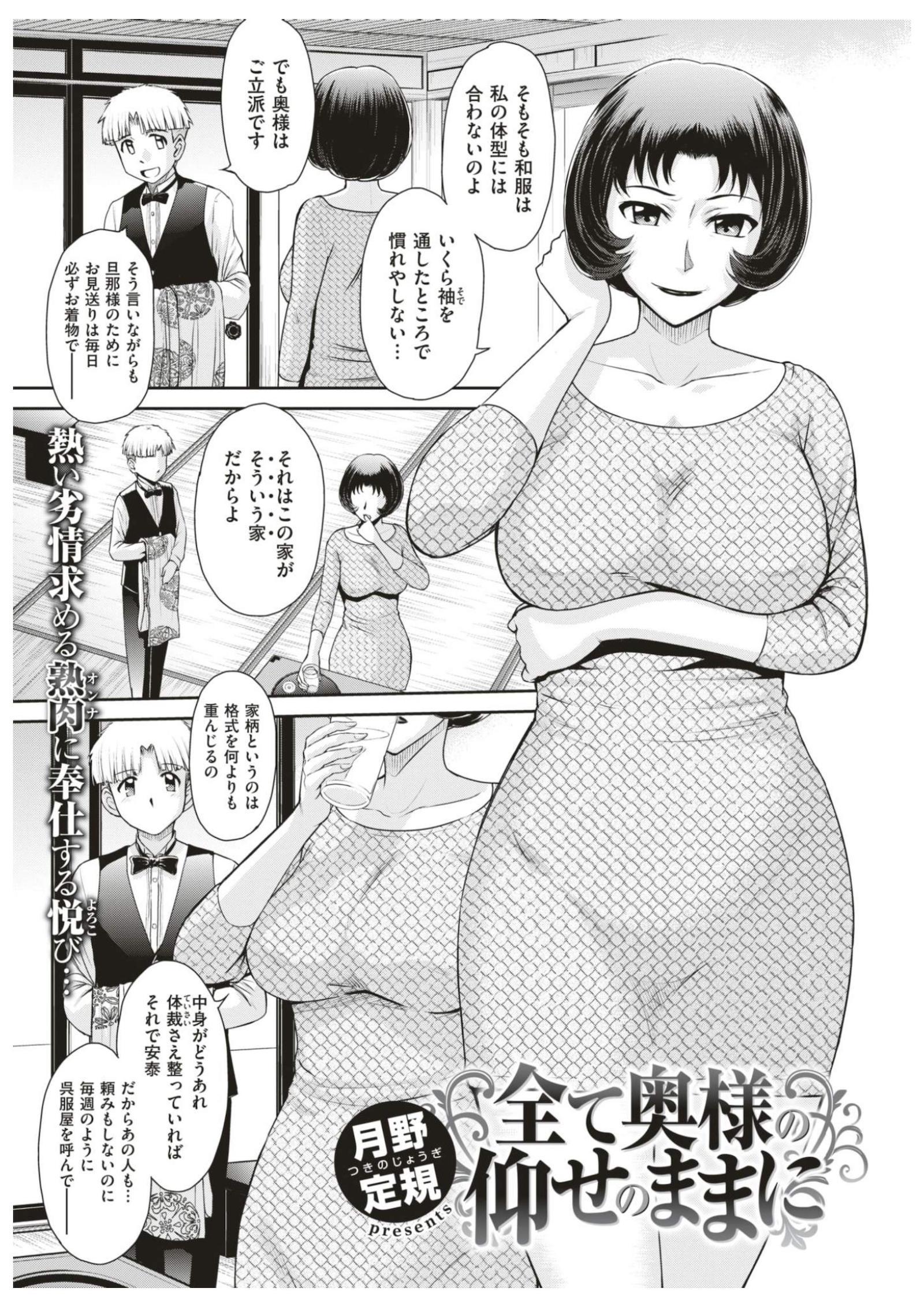 【エロ漫画】凛とした美貌の名家の奥様がストレス発散に性指導した使用人のチンポ汁を味わい子宮口姦通で種付け!