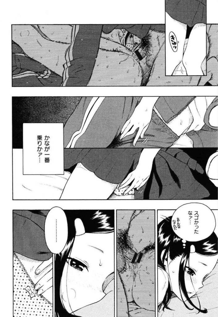 【エロ漫画】合宿旅行で友達のセックスを見た処女JKが薄毛のオマンコを弄っていると幼馴染が来てHな流れのまま初体験!