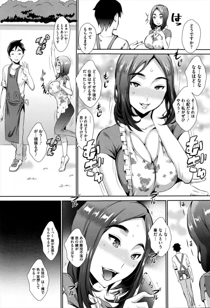 【エロ漫画】ショタコンの爆乳保母さんが窓に挟まったまま上半身をショタに責められ大人チンポ挿入で性癖矯正!