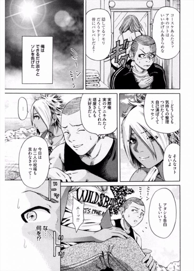 【エロ漫画】先輩ヤンキーの金髪ガテンギャルに告白してセックスする事になった後輩男が日焼け跡エロボディを堪能!