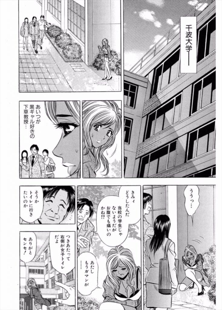 【エロ漫画】ギャルサーを狙う痴漢の達人に罠をかけ女子トイレに誘い込んで黒ギャルの褐色ボディに食らいつくオヤジ!